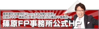 篠原FP事務所